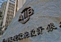 亚投行成员数增至一百个 贷款总额达85亿美元