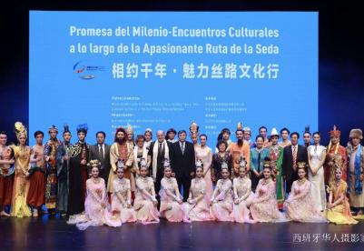 """""""相约千年-魅力丝路文化行""""歌舞表演征服马德里观众"""