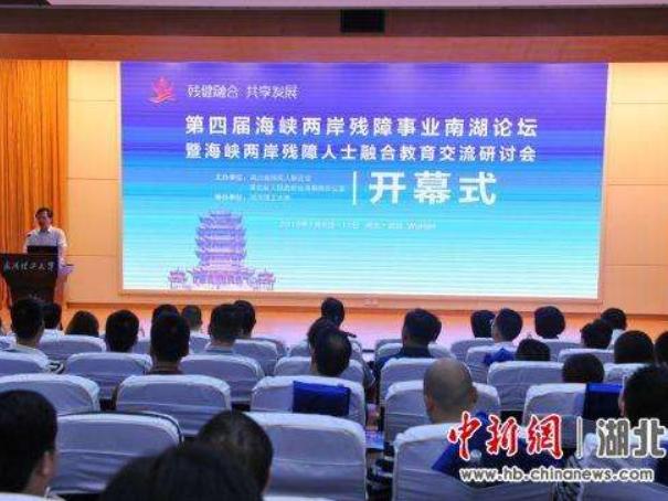 第四届海峡两岸残障事业南湖论坛在武汉举行 聚焦残健融合教育