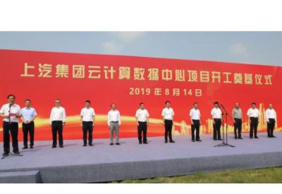 """郑州开建上汽集团最大""""数据基地"""""""