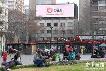 滴滴出行在智利首都正式运营