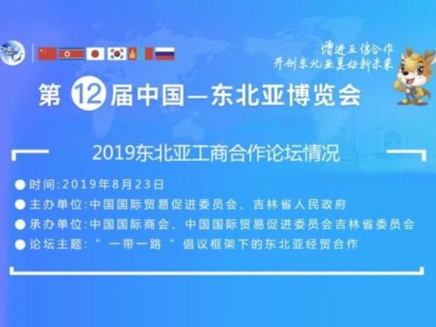 2019东北亚工商合作论坛在长春举行并达成重要共识