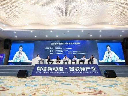 2019智博会首场高峰论坛在重庆举行