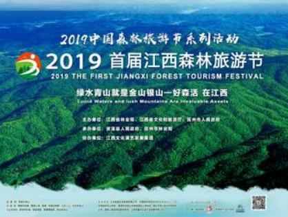 江西举办首届森林旅游节