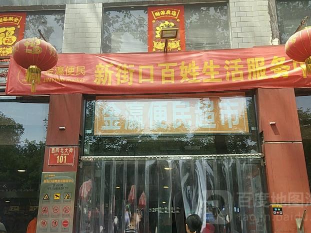 """北京:小小""""菜篮子""""见证民生""""大工程"""""""