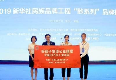 好孩子集团向贵州石阡县育儿家庭捐助20万元儿童用品