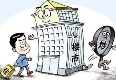 """财经观察:坚持""""房住不炒""""彰显中国经济调控定力"""