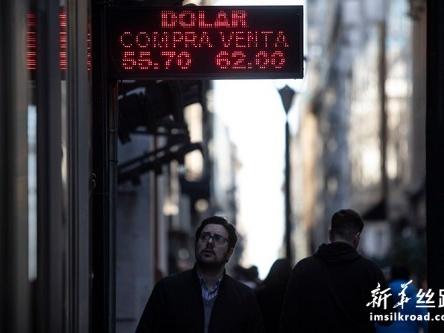 财经观察:阿根廷金融震荡趋缓 不确定性犹存