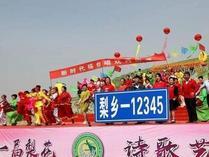 首届中国·原平果商大会启幕