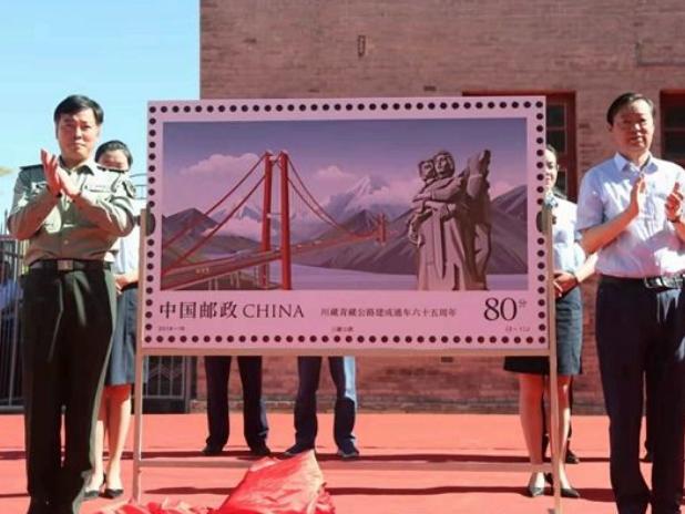 《川藏青藏公路建成通车六十五周年》纪念邮票在拉萨首发
