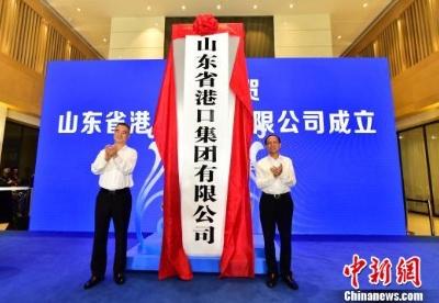 山东省整合沿海港口资源成立港口集团