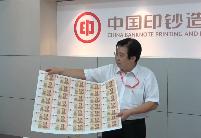 新版人民币识别机具逐步升级中 银行已完成升级