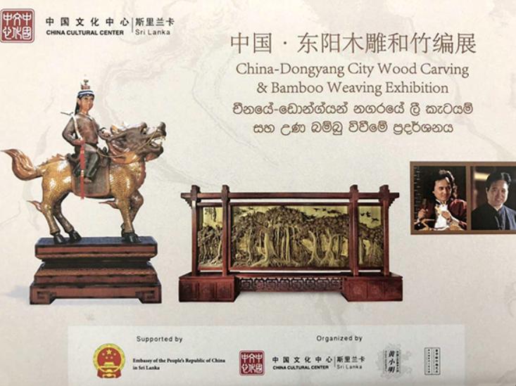 中国东阳木雕和竹编展在科伦坡开幕