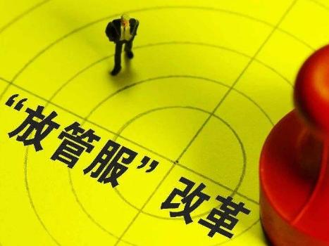 """《天津市优化营商环境条例》9月施行深化""""放管服""""改革"""