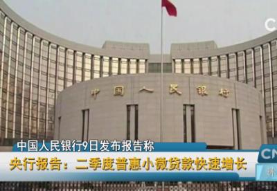 央行报告:二季度普惠小微贷款快速增长