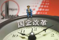 """""""双百九条""""为推进国企综合性改革""""打通堵点"""""""