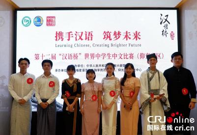 """第12届""""汉语桥""""世界中学生中文比赛缅甸仰光赛区决赛落幕"""