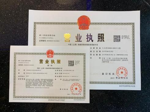 首批13张上海自贸区临港新片区营业执照诞生