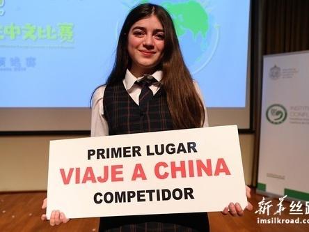 """第12届""""汉语桥""""世界中学生中文比赛智利赛区决赛举行"""