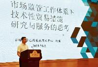 专家:标准制定将促进应对技术性贸易措施