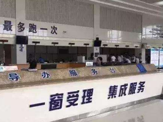 """沈阳加快推进""""一事一网一窗一次""""政务服务改革"""