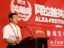 英雄本色  共庆华诞——2019第14届越野e族·阿拉善英雄会新闻发布会在京举行