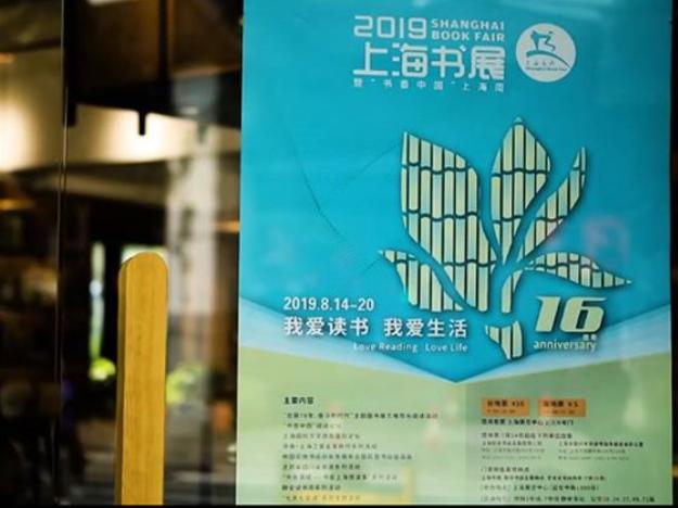 在接近天空处,阅读——写在2019上海书展开幕之际