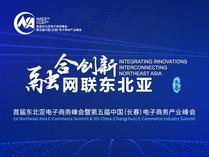 首届东北亚电子商务峰会暨第五届中国(长春)电子商务产业峰会