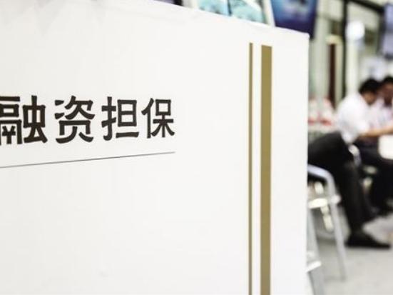 四川出台20条举措促融资担保行业规范发展