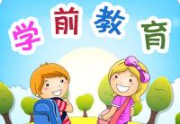 """北京聚焦学前教育  """"回天地区""""扩大普惠供给"""