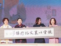 """""""故宫以东""""文旅项目牵手凯撒旅游 共推北京东城文化"""