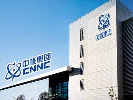 中核集团控股世界第四大产能铀矿