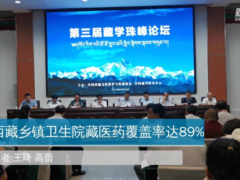 西藏乡镇卫生院藏医药覆盖率达89%