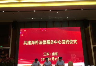"""江苏新建6家海外法律服务中心 护航苏商""""走出去"""""""