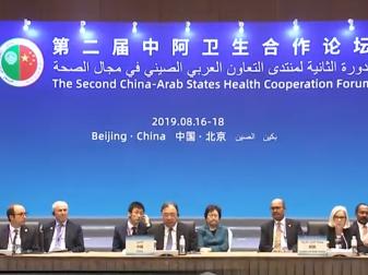 第二届中阿卫生合作论坛在京举办