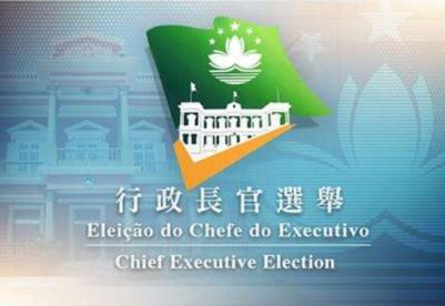 澳门特区第五任行政长官选举委员会400名选委全部产生