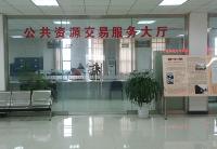 湖南省公共资源交易全流程电子化