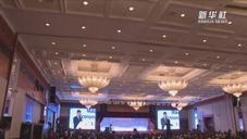 """马来西亚-中国""""一带一路""""经济合作论坛在吉隆坡举行"""