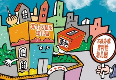 南昌:小区配套幼儿园不得办成营利性幼儿园