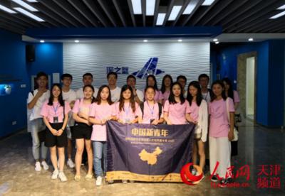 内地与香港高校学生赴天津滨海新区参观访问