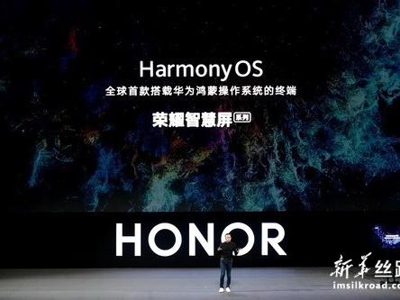 鸿蒙真容初现!华为发布首个搭载鸿蒙操作系统的终端设备