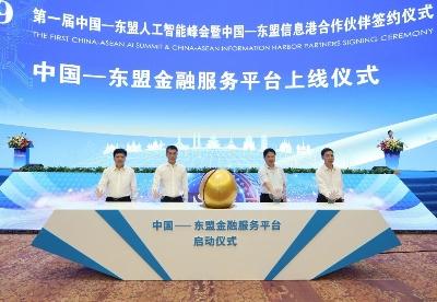 中国—东盟金融信息服务平台9日正式启动上线