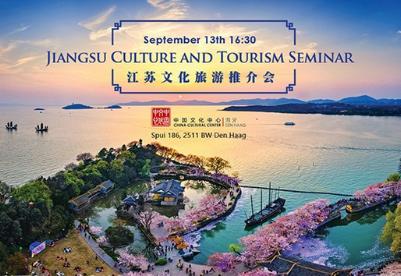 江苏省文化旅游推介会在荷兰海牙举办