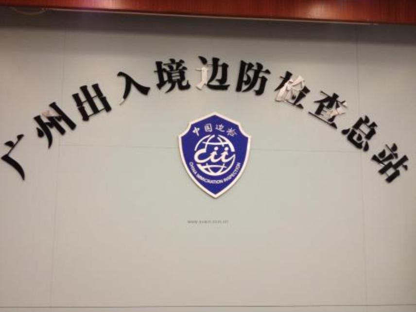 广州边检总站推出9项服务粤港澳大湾区建设新举措