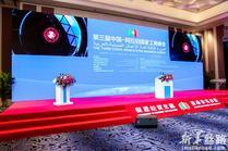 第三届中国—阿拉伯国家工商峰会现场