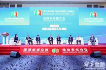 第三届中国 - 阿拉伯国家工商峰会品牌企业推介会现场