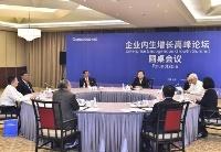 圆桌会议:川国资国企负责人与诺贝尔经济学奖得主共议企业内生增长话题