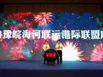 苏鲁豫皖海河联运港际联盟在连云港成立