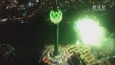 中企承建的斯里兰卡莲花电视塔举行竣工庆典