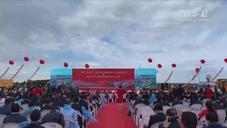 中国(黑龙江)自由贸易试验区黑河片区启动建设
